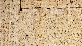 Ancient Greek inscribed in stone