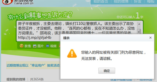 screenshot of Sina Weibo