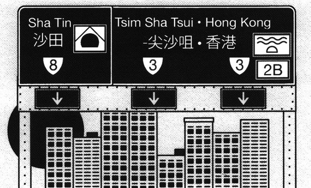 Illustration of freeway entrance