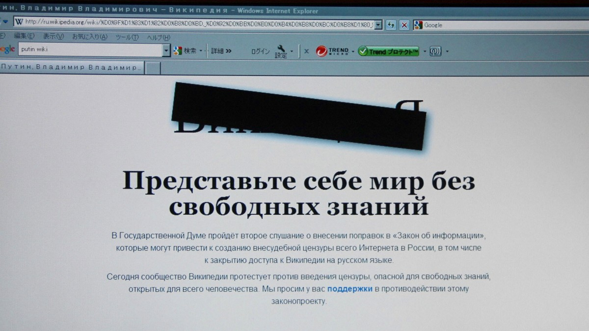 "Russia plans to replace ""unreliable"" Wikipedia with its own version"