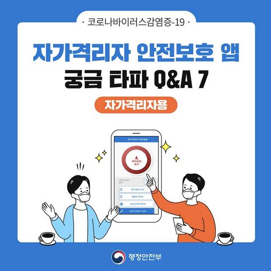 app info start