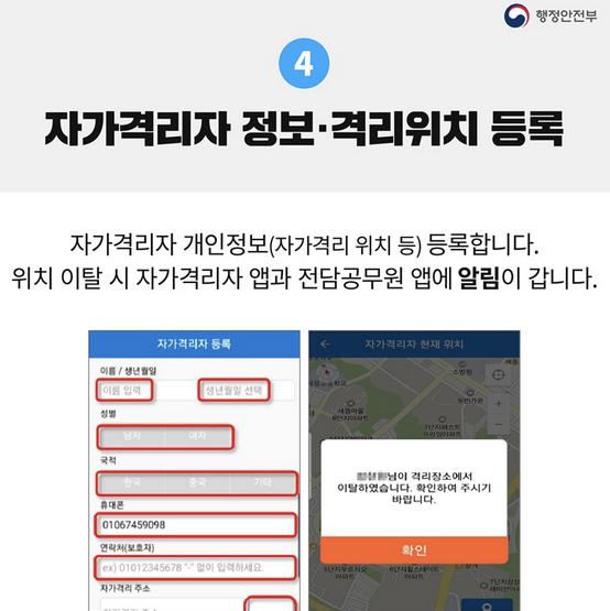 app slide 4